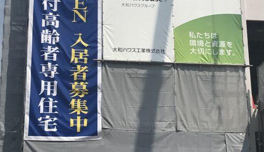 工事現場に垂れ幕が付きました。